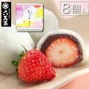 【季節限定】 あす楽! 送料込み もちつつみ いちご大福 8個入り 苺 新鮮 小豆の甘さと苺の酸味