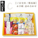 あす楽! 送料無料 和菓子 「お試しセットC」 10種 六萬
