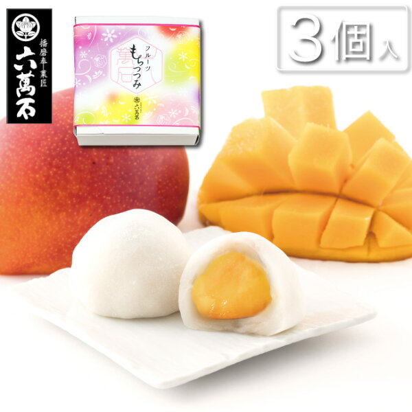 季節  あす楽 込みもちつつみ『マンゴー大福3個入り』檬果芒果新鮮あずき小豆ジューシー大福デザート大粒ギフト贈り物プレゼント通
