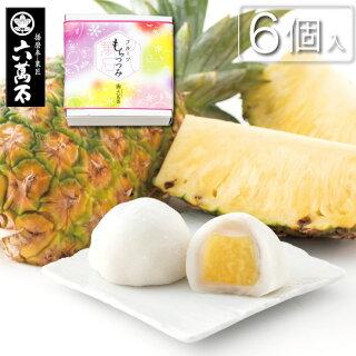 パイナップル大福 6個入り