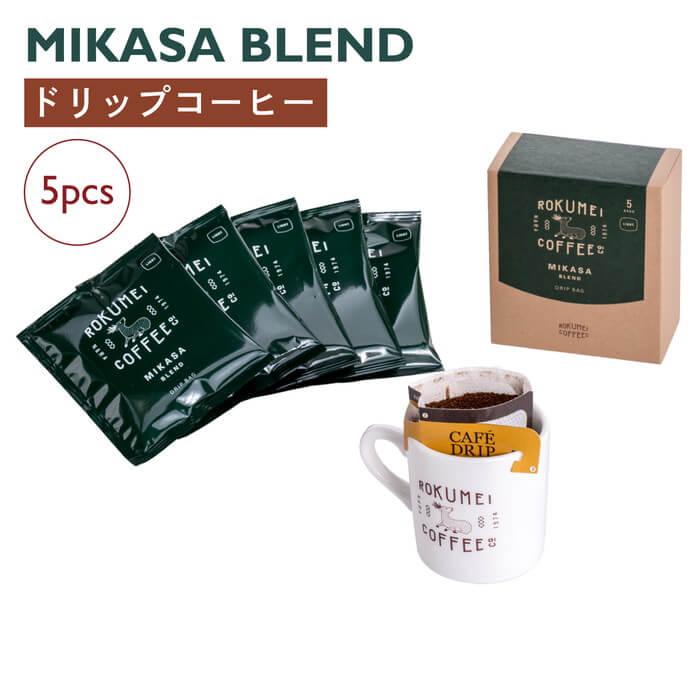 コーヒー, ドリップバッグ  5pcs