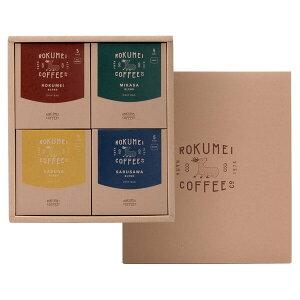 楽天で買えるカフェの美味しいコーヒー