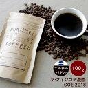 ロクメイコーヒー スペシャルティコーヒー 焙煎豆 エルサルバドル ラ・フィンコナ農園 カップ・オブ・エクセレンス 2018 100g | コーヒー豆 珈琲豆 スペシャリティコーヒー 粉 豆のまま 中挽き 粗挽き 水出し ストレートコーヒー シングルオリジン 高品質