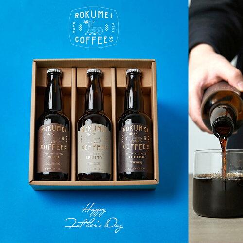 父の日 コーヒー ギフト クラフトコーヒー 3種 飲み比べ ロクメイコーヒー   スペシャリティコーヒー コーヒー 無添...