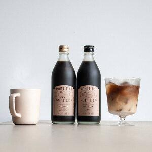 あす楽 ロクメイコーヒー スペシャルティコーヒー カフェベース 500ml 2本セット | スペシャリティコーヒー カフェオレベース 無添加 ブラック 無糖 ハニー 微糖 お湯だけ ミルク 牛乳 アイス 希釈 冷 瓶 ボトル おしゃれ 高品質 高級 人気