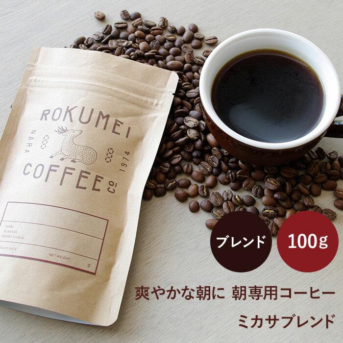 コーヒー, コーヒー豆  100g