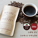 ロクメイコーヒー スペシャルティコーヒー 焙煎豆 エチオピア シダモ グジ シャキッソ ナチュラル 250g | コーヒー豆 珈琲豆 スペシャリティコーヒー 粉 豆のまま 中挽き 粗挽き 水出し ストレートコーヒー シングルオリジン おしゃれ 高品質 高級 人気