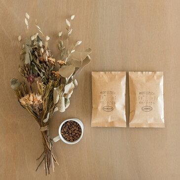 送料無料 スペシャルティコーヒー 焙煎豆 お試し飲み比べセット 100g×2種 【 コーヒー豆 スペシャリティコーヒー お試しセット 粉 水出し オリジナルブレンド ストレートコーヒー シングル おしゃれ 高品質 高級 人気 】