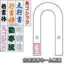 【合気道】合気道帯ネーム刺繍 1文字 楷書体・行書体・太めの...