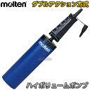 【モルテン・molten 空気入れ】ハイボリュームポンプ H...