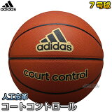 バスケットボール>adidas(アディダス)7號球>ミニバスケットボール用ボール【アディダス adidas バスケットボール】バスケットボール7號球 コートコントロール AB7117