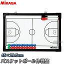 【ミカサ・MIKASA バスケットボール】フルコート&ハーフコート両面式バスケットボール作戦盤 SB-B 作...