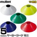 【モルテン・molten トレーニング】マーカーコーンミニ 10枚セット MA10 カラーコーン ドリブル練習