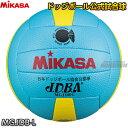 【ミカサ・MIKASA ドッジボール】ドッジボール3号球 検定球 MGJDB-L ドッヂボール ドッチボール