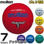 【モルテン・molten ドッジボール】ドッジボール2号球 D2 ドッヂボール ドッチボール