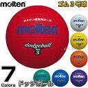 【モルテン・molten ドッジボール】ドッジボール3号球 D3 ドッヂボール ドッチボール
