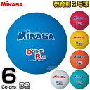 【ミカサ・MIKASA ドッジボール】教育用ドッジボール2号球 D2