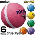 【モルテン・molten ドッジボール】ソフトラインドッジボール 1号球 SFD1 ドッヂボール ドッチボール ソフト球