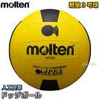 【モルテン・molten ドッジボール】ドッジボール3号球 練習球 SFDBN ドッヂボール ドッチボール 練習用ボール