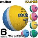 【モルテン・molten ドッジボール】ドッジボール軽量0号球 ライトドッジボール SLD0 ドッヂボール ド...