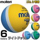 【モルテン・molten ドッジボール】ドッジボール軽量2号球 ライトドッジボール SLD2 ドッヂボール ド...