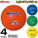 【ミカサ・MIKASA ドッジボール】スポンジドッジボール STD21 ドッヂボール ドッチボール スポンジボール