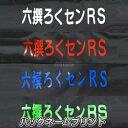 ろくせんで買える「【ミカサ・MIKASA】バッグ・作戦盤ケースネームプリント」の画像です。価格は540円になります。