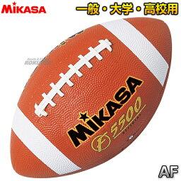【ミカサ・MIKASA アメリカンフットボール】アメリカンフットボール AF アメフトボール