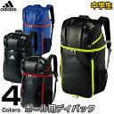 【アディダス・adidas】サッカーボール用デイパック 中学生向け ADP26 サッカーボールバッグ スポーツバッグ リュックサック サッカーバッグ サッカーリュック