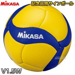 【ミカサ MIKASA バレーボール】記念品用マスコットバレーボール V1.5W サインボール 寄せ書き 卒業記念品