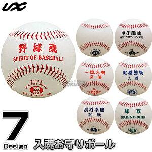 【野球・ソフトボール・ティー...