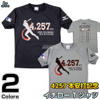 【MIZUNO・ミズノ】イチロー日米通算4257本安打記念Tシャツ ジュニアサイズ 12JA6Q93 ブラック・グレー 150/160 野球 MLB 数量限定