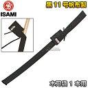 【ISAMI・イサミ】木刀袋 1本入れ P-70(P70) ...