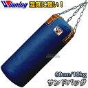 【ウイニング・Winning】サンドバッグ 10kg TB-2000(TB2000) 長さ60cm/直径25cm ヘビーバッグ トレーニ...