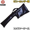 【ISAMI・イサミ】トンファーケース LTF-1(LTF1) トンファー袋 武道 太極拳 中国武術 中国拳法 カンフー