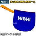 【ニシ・スポーツ NISHI】円盤投げ 円盤ケース 男子用 T5391A 陸上 投てき 投擲