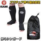 【ISAMI・イサミ】アマチュア修斗シンガード AST-227(AST227) 大人用フリーサイズ/Sサイズ 脚サポーター すねサポーター 脛サポーター レッグサポーター 大人用