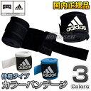 【アディダス・adidas】国内正規品 ボクシングバンデージ 幅5cm×長さ350cm 2個組 ADIBP03 バンテージ ハンドラップ Boxing Bandage 格闘技