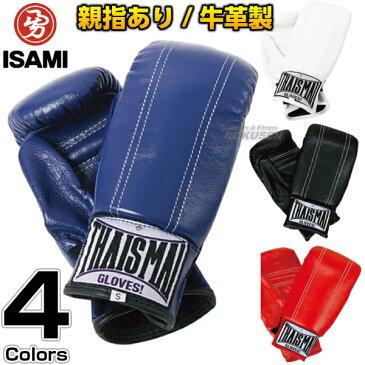 【ISAMI・イサミ】パンチンググローブ 親指ありタイプ BX-3(BX3) 大人用 パンチンググラブ キックボクシング 格闘技