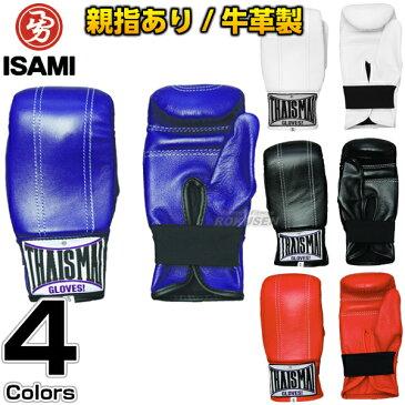 【ISAMI・イサミ】パンチンググローブ 親指ありタイプ BX-3J(BX3J) 少年用 パンチンググラブ キックボクシング 格闘技 子供用