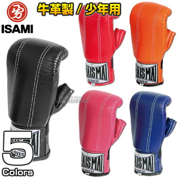 【ISAMI・イサミ】パンチンググローブカットフィンガー 親指なしタイプ BX-2J(BX2J) Sサイズ パンチンググラブ キックボクシング 格闘技 子供用 レディースサイズ