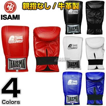 【ISAMI・イサミ】パンチンググローブ 親指なしタイプ BX-42(BX42) M/L パンチンググラブ キックボクシング 格闘技