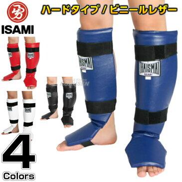 【ISAMI・イサミ】ハードシンガード BX-23(BX23) フリーサイズ すねサポーター 脛サポーター すねガード すねあて レッグガード レガース 空手 格闘技