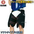 【ISAMI・イサミ】ローキックプロテクター 左右一組 袋付き SS-57(SS57)■ローキックミット■空手■格闘技