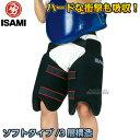 【ISAMI・イサミ】ローキックプロテクター 左右一組 袋付き SS-57(SS57) ローキックミ...