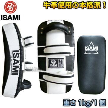 【ISAMI・イサミ】キックミットTS 1個 FS-12(FS12) 空手 格闘技