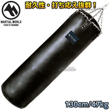 【マーシャルワールド】サンドバッグ 本革トレーニングバッグ TB130PRO 130cm(直径40cm) サンドバック ヘビーバッグ 格闘技 プロ用 MARTIAL WORLD【送料無料】【smtb-k】【ky】