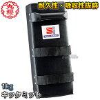【九櫻・九桜】キックミット 18×45×8cm RNO73 空手 格闘技 早川繊維
