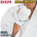 【D&M】武道用プロテク...