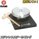 【ISAMI・イサミ】ゴング ステンレススチール製 GO-3(GO3) 空手 格闘技 総合格闘技
